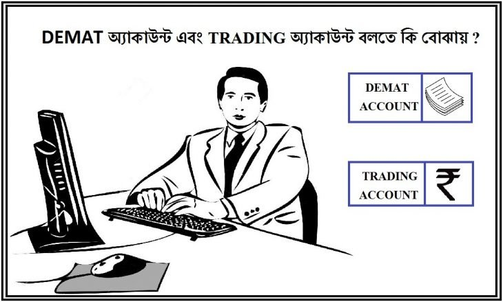 demat account and trading account