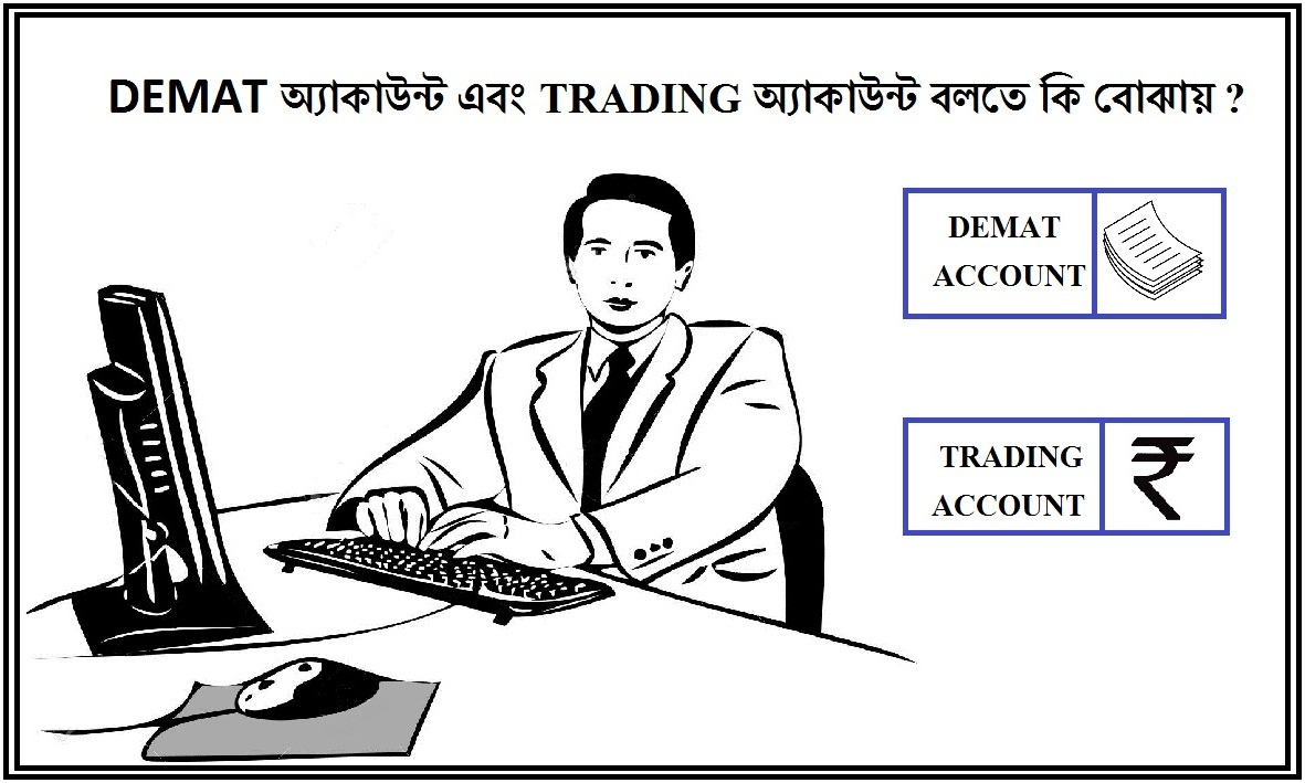 DEMAT অ্যাকাউন্ট এবং TRADING অ্যাকাউন্ট বলতে কি বোঝায় (What is Demat Account and Trading Account)