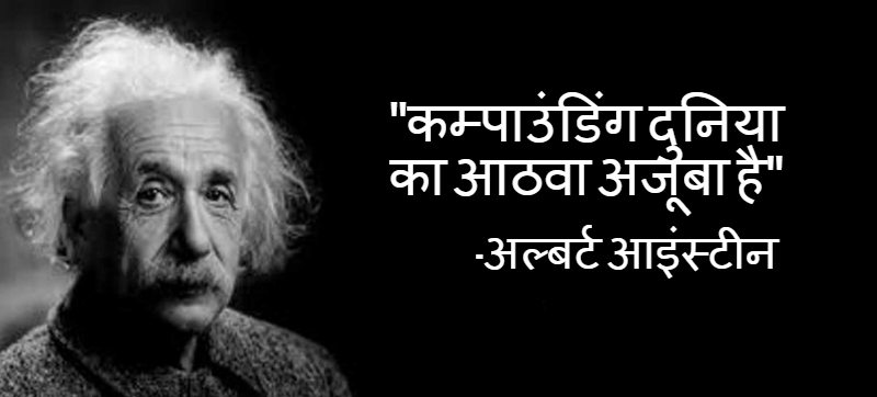 Albert Einstein on power of compounding in hindi