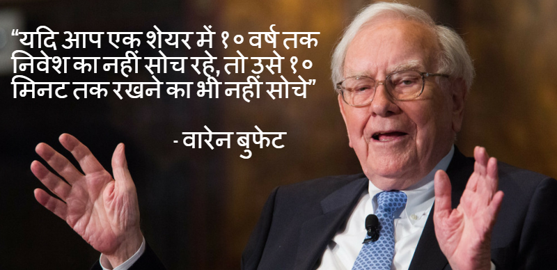 Warren buffett hindi quote on investment