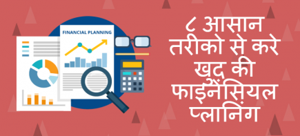 how to become your own financial planner in hindi