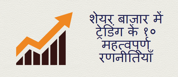 10 Killer Tricks for trading in Capital Market in hindi